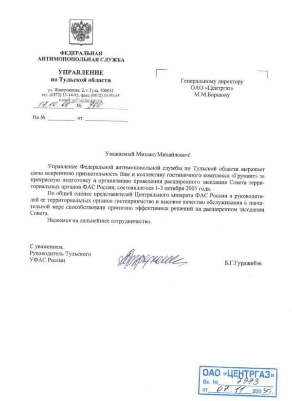 Антимонопольная служба РФ